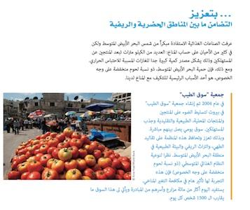 Pages de l'agenda positif en arabe
